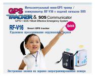 GPS трекер / коммуникатор RF-V16